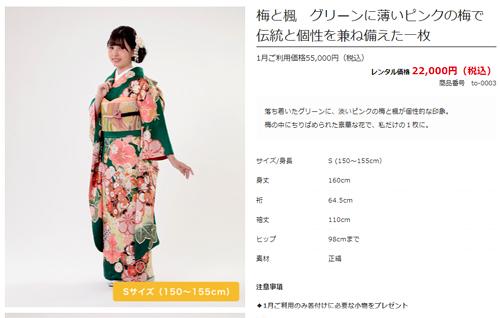 レンタル振袖Vol.3