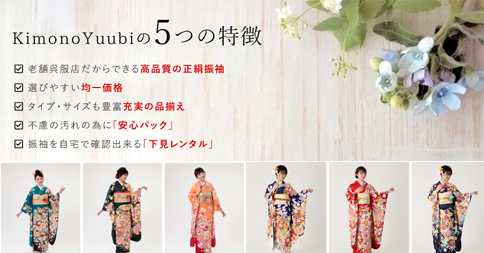 Kimono-Yuubirentalの特徴