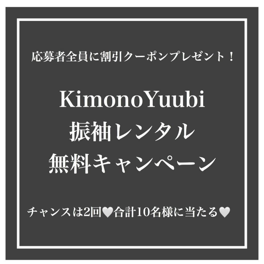 3日間限定!振袖レンタル無料!モニターキャンペーン