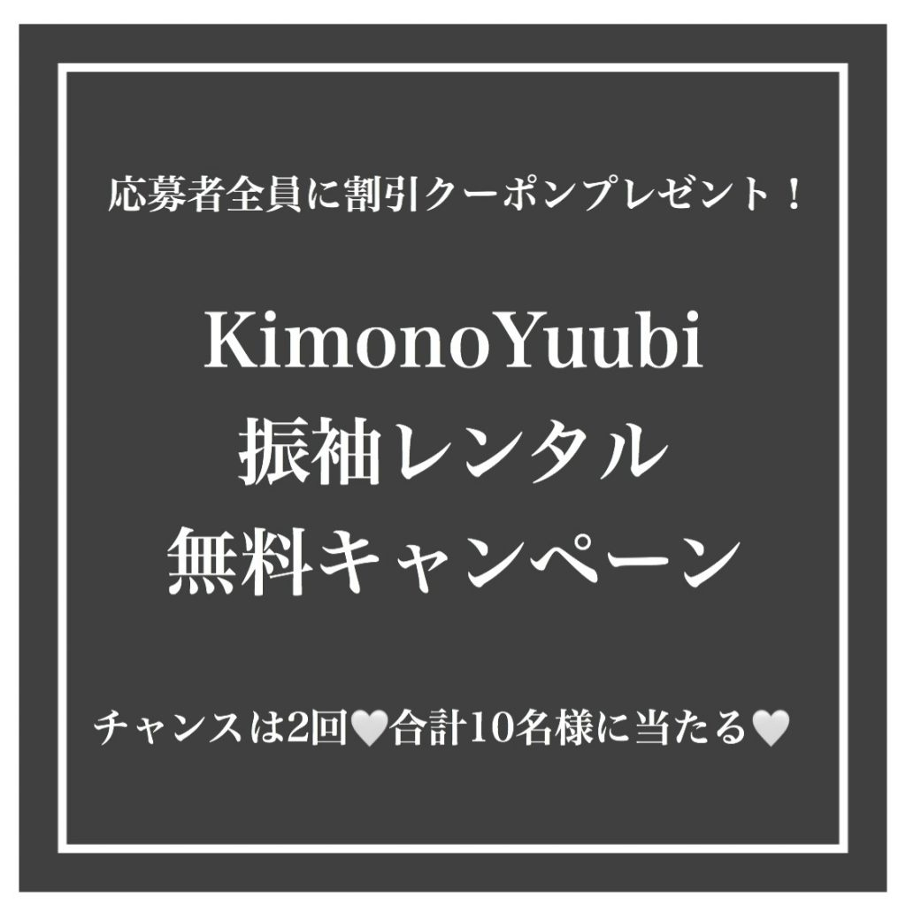 第二弾!SNS限定!振袖レンタル無料!モニターキャンペーン