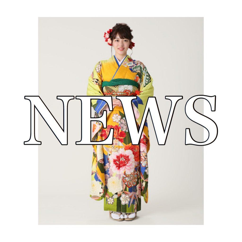 【告知】振袖レンタル無料!モニターキャンペーン
