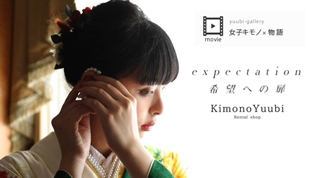 expectation 希望の扉